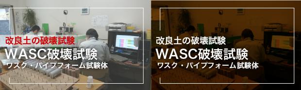 WASC破壊試験