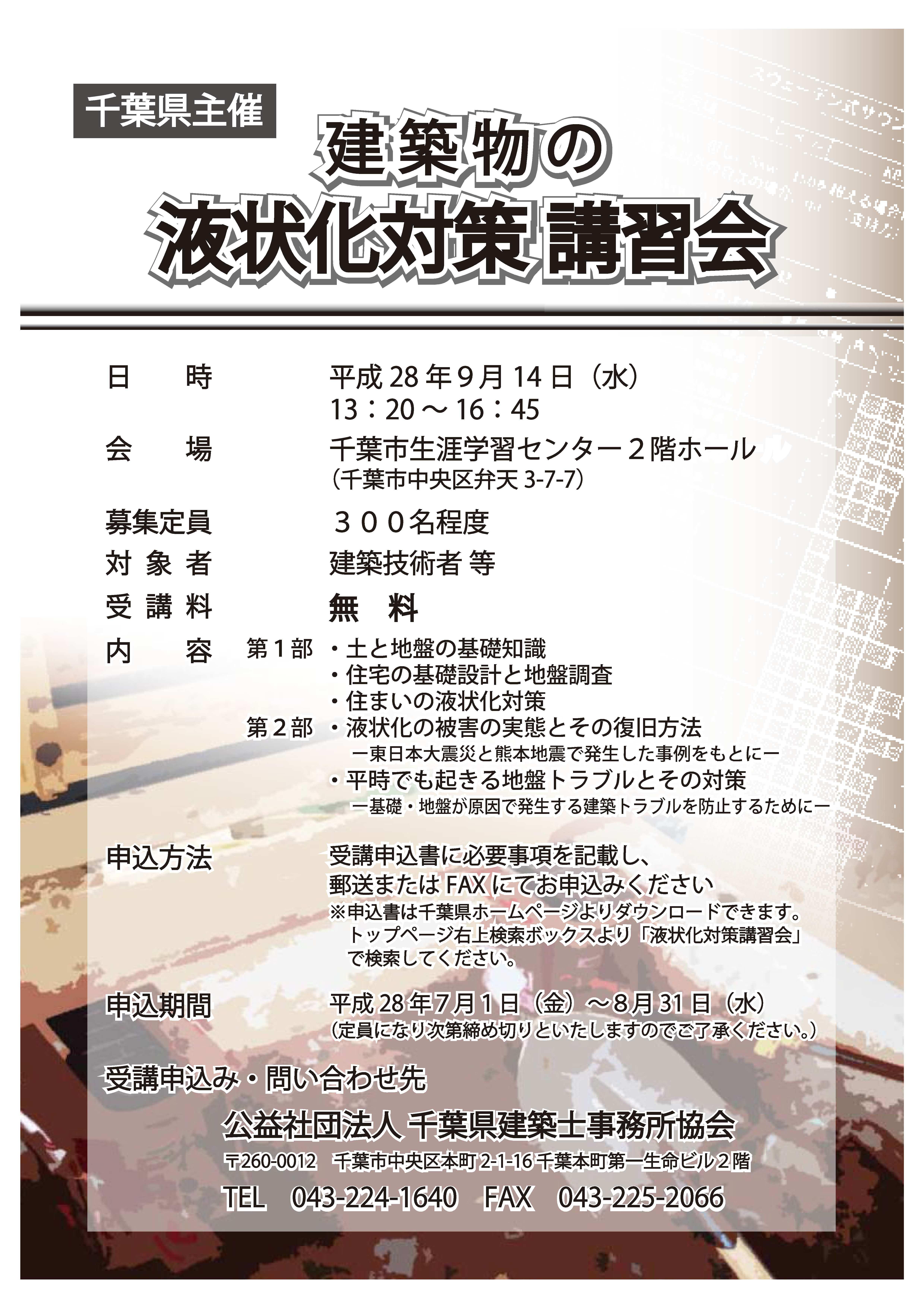 講演のお知らせ:千葉県主催「建築物の液状化対策講習会」