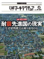 『日経アーキテクチュア2016年8月25日号』掲載