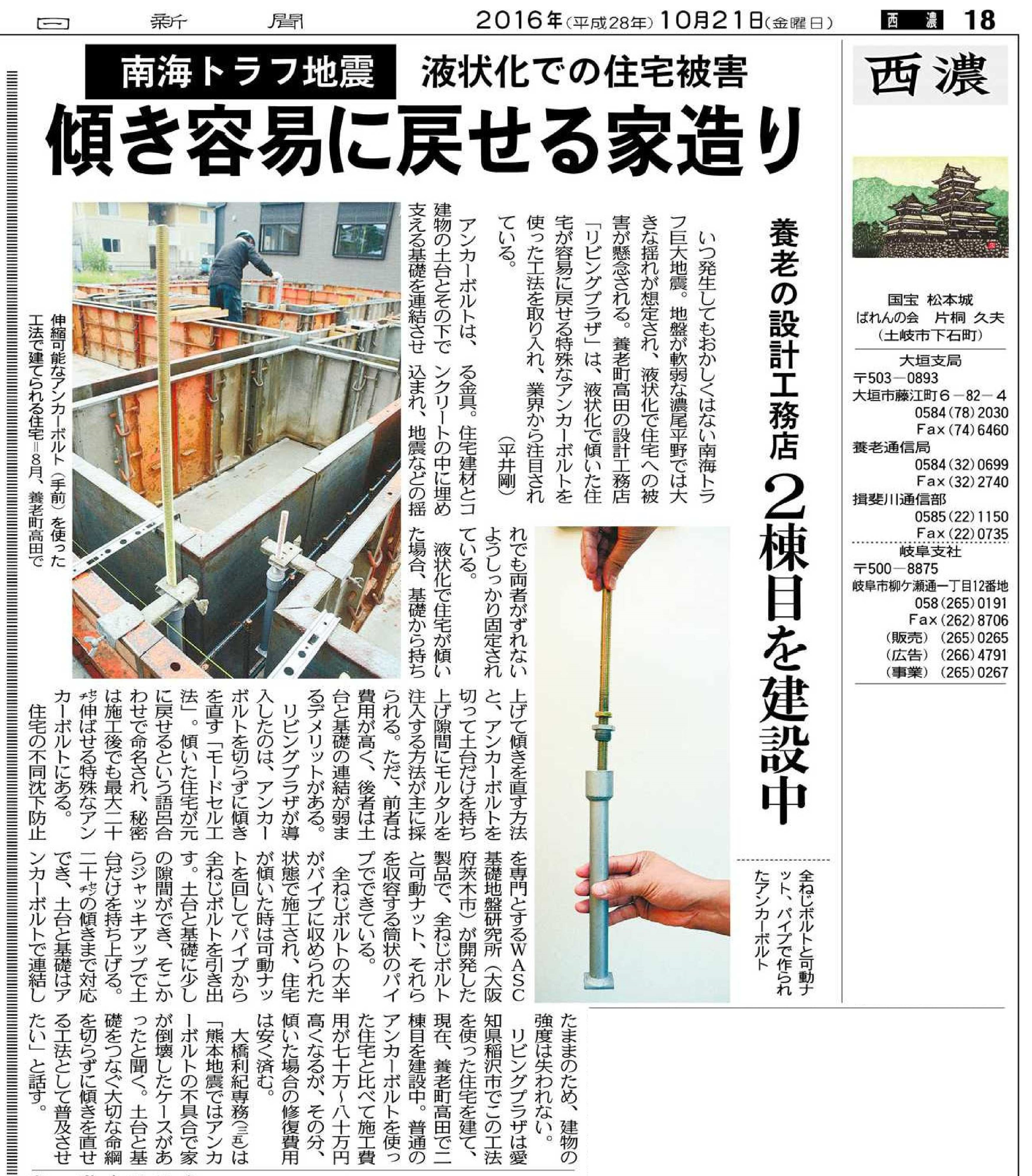 『2016年10月21日付 中日新聞朝刊』掲載