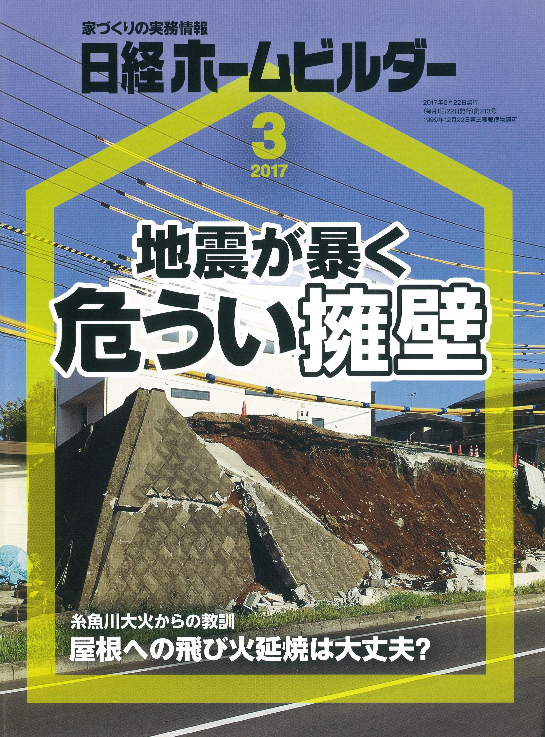 『日経ホームビルダー2017年3月号』掲載