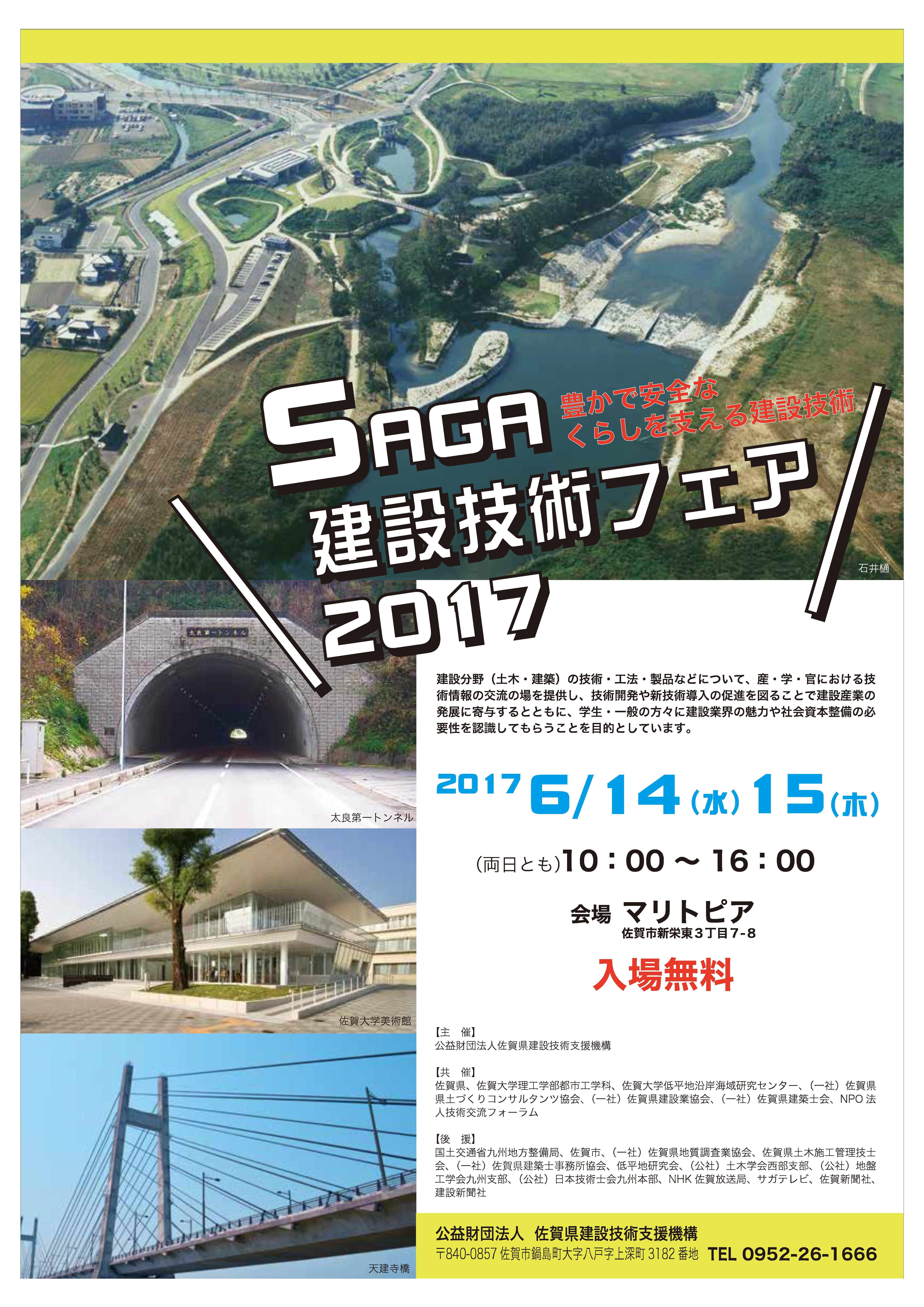 「SAGA建設技術フェア2017」出展のお知らせ